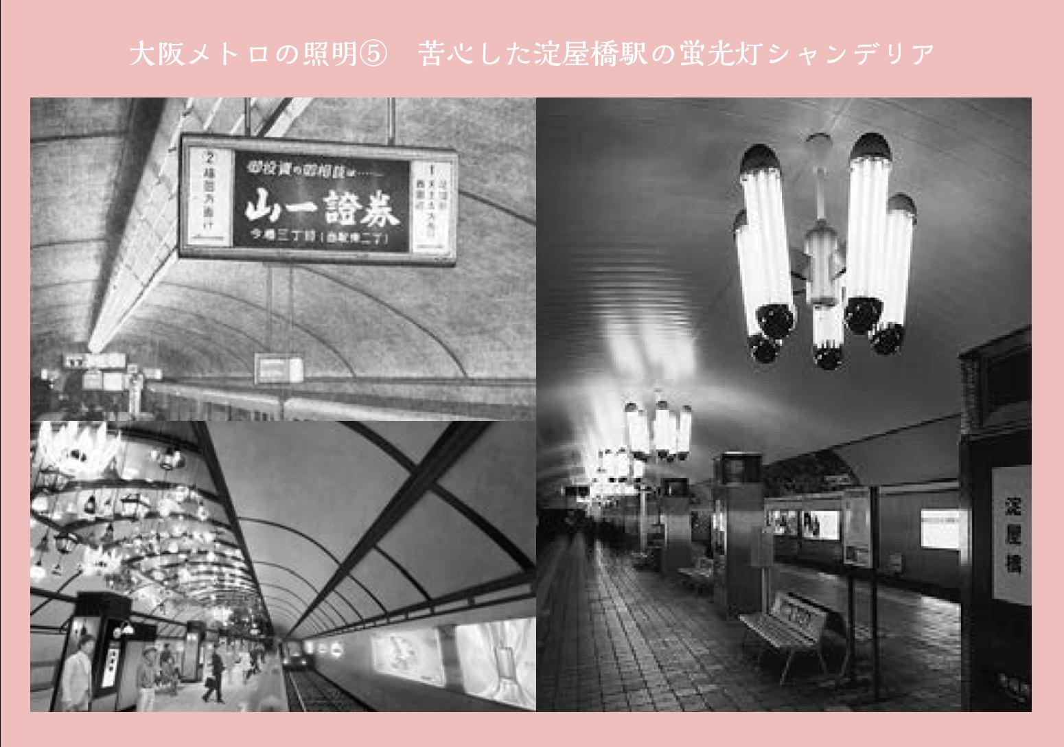大阪メトロの照明⑤ 苦心した淀屋橋駅の蛍光灯シャンデリアの画像