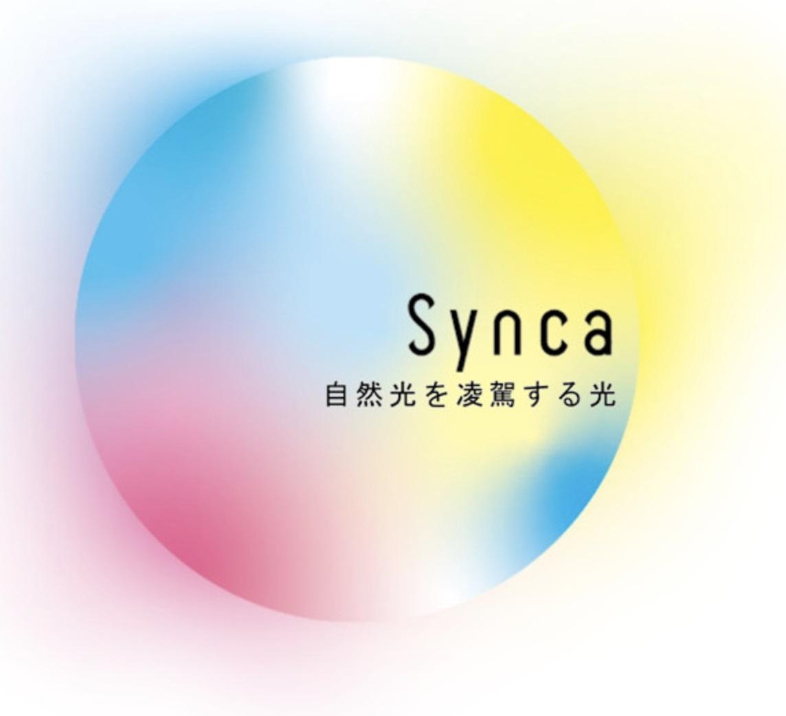 【遠藤照明】次世代調光調色シリーズ「Synca」の画像