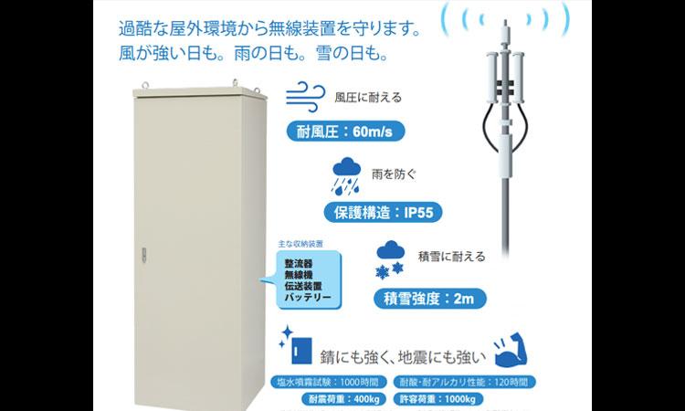 【河村電器産業株式会社】5G基地局向け屋外ラック 発売の画像