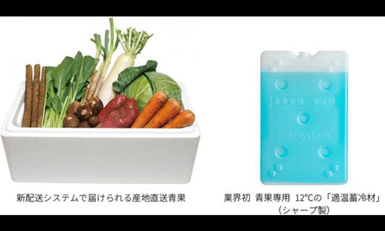 【シャープ株式会社】業界初 青果専用の「適温蓄冷材」を用いた 新配送システムの運用を開始の画像