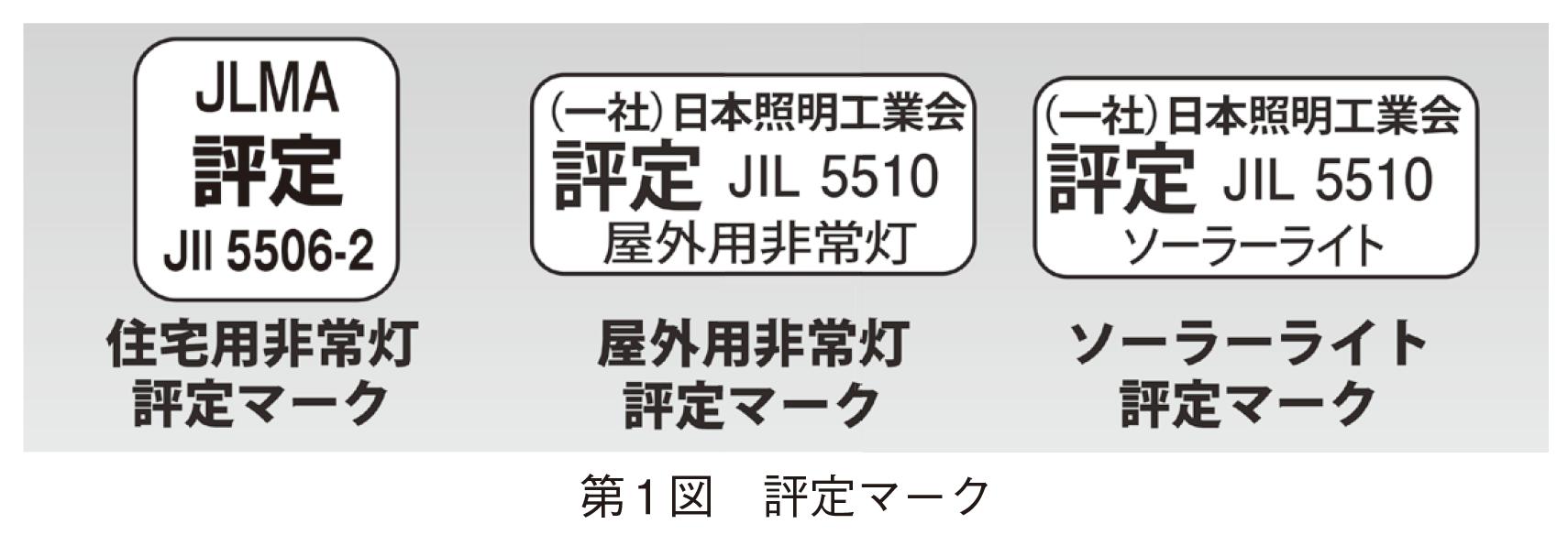 (一社)日本照明工業会 独自の評定マークを発足の画像