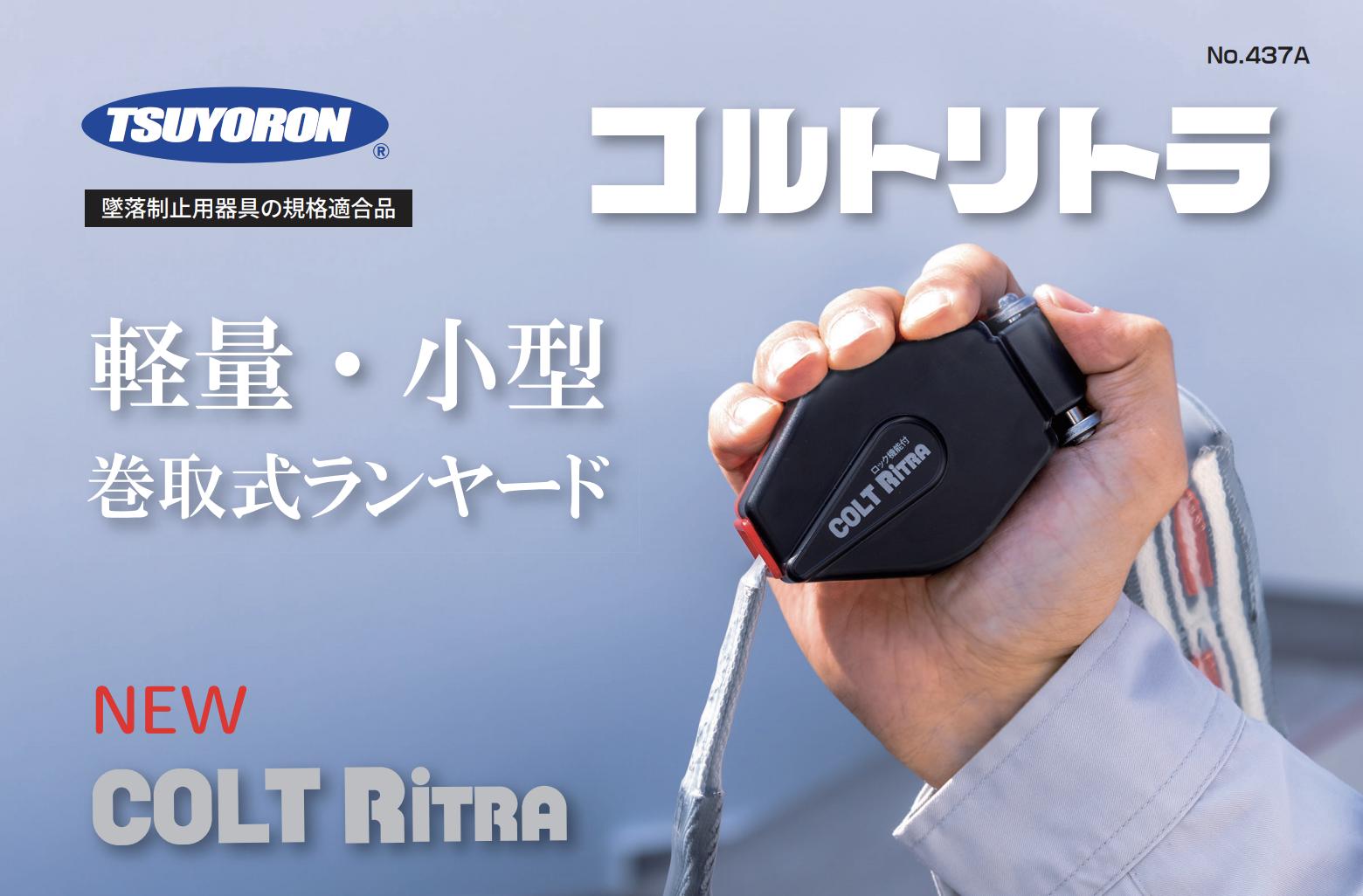 【藤井電工】軽量・小型 巻取式ランヤード『コルトリトラ』の画像