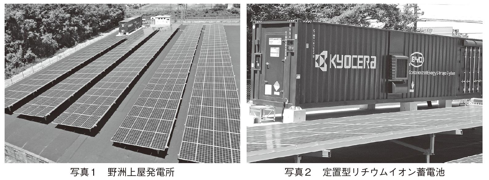 【京セラ】蓄電池を活用した再エネ「自己託送」を実証実験の画像