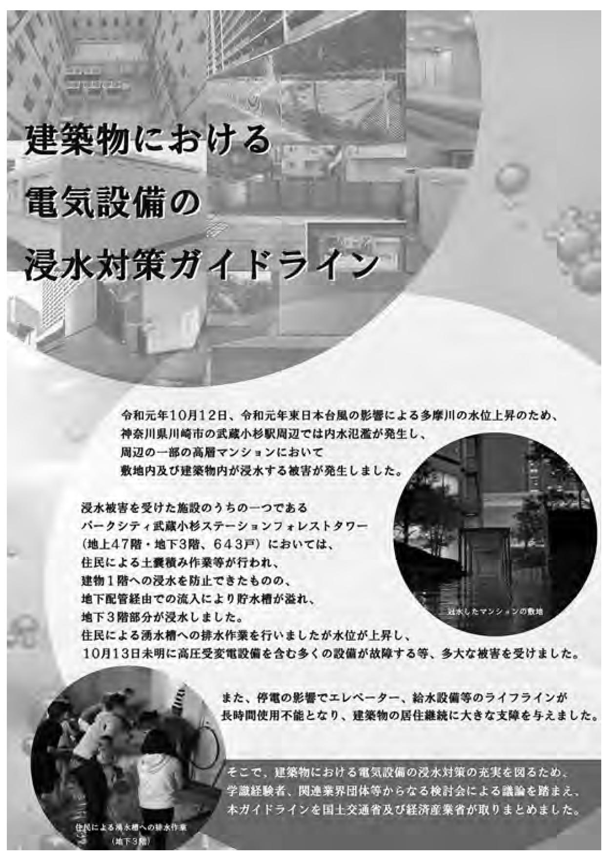 【国交省・経産省】建築物における電気設備の浸水対策ガイドラインの画像