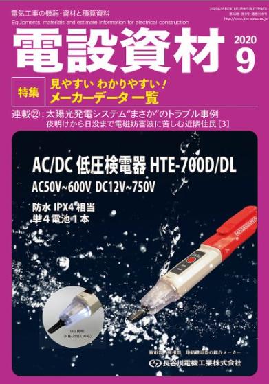 【新刊トピックス 2020年9月】月刊電設資材 2020年9月号の画像