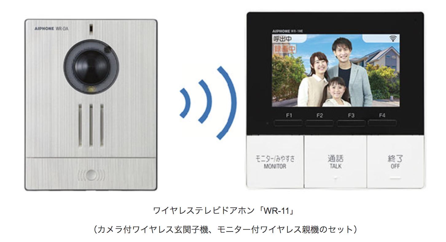 【アイホン】4.3型液晶画面採用 ワイヤレステレビドアホン『WR-11』の画像