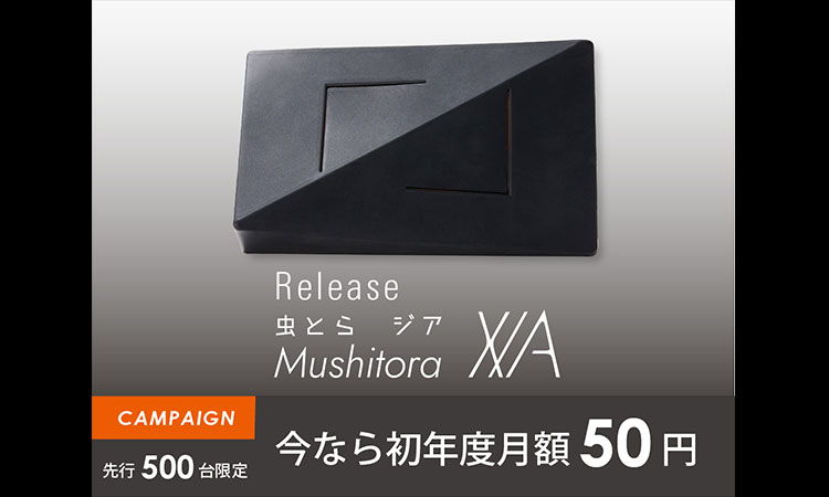 【株式会社Luci】客席にも置けるインテリア捕虫器 UV-LED捕虫器「虫とら XIA(ジア)」リリースの画像