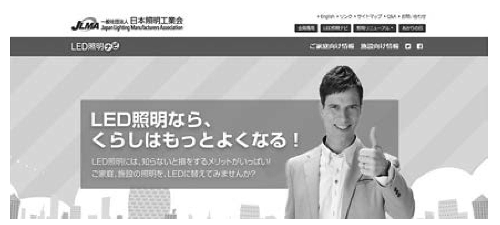 日本照明工業会 公式SNS サイト開設 「あかりの日」など 多彩な情報を発信の画像