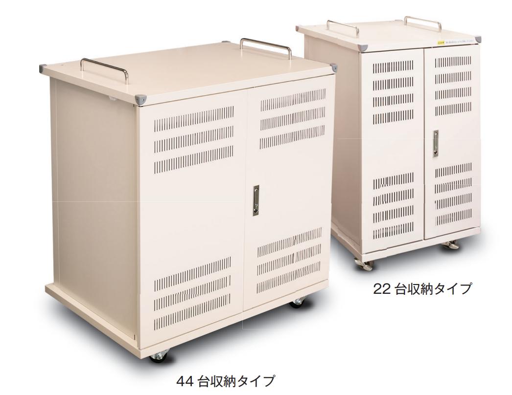 【河村電器産業】教室のタブレットを丸ごと保管 & スマートに充電する『タブレット収納キャビネット』の画像