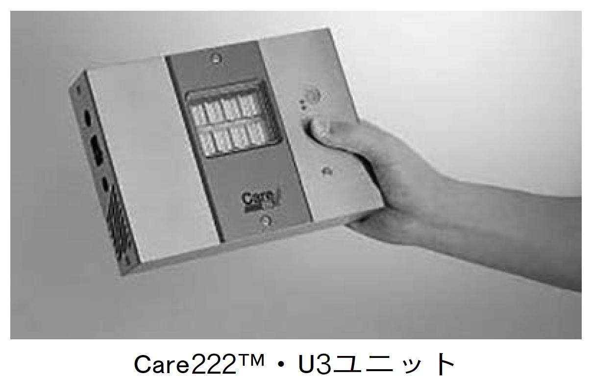 広島大学 ウシオ電機 「Care222™️」 新型コロナウイルス 不活化効果を確認の画像
