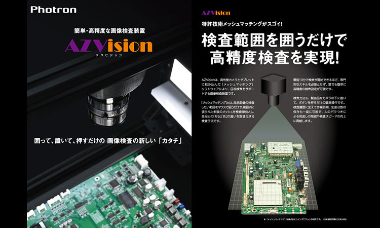 【株式会社フォトロン】囲って、置いて、押すだけの画像検査の新しい「カタチ」|目視検査を改善する画像検査装置『AZVision』取り扱いを開始の画像