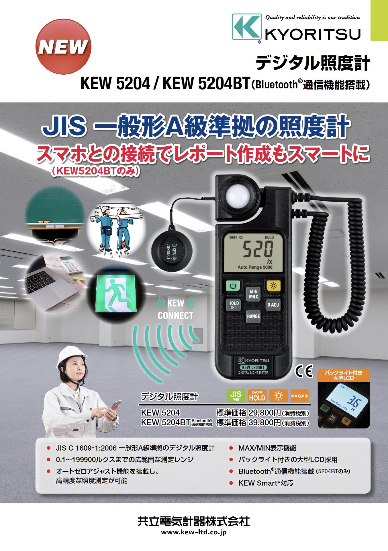 【共立電気計器】JIS一般形A級準拠の照度計『デジタル照度計 KEW 5204 / KEW 5204BT(Bluetooth®通信機能搭載)』の画像
