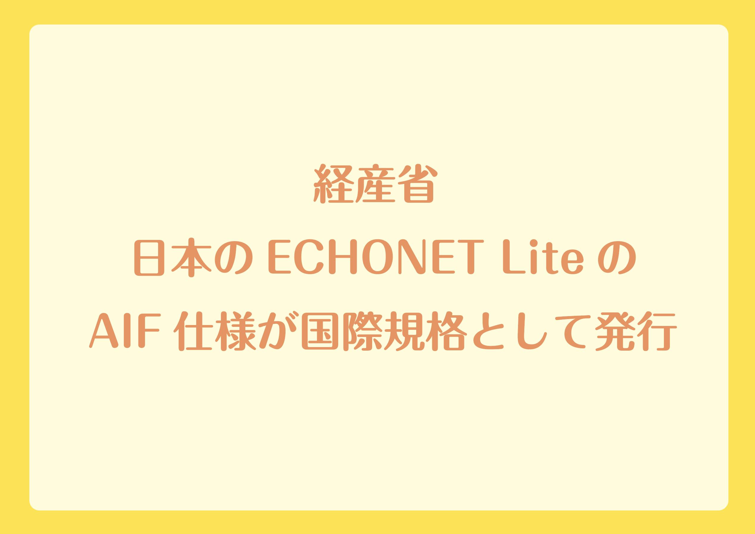 経産省 日本のECHONET LiteのAIF仕様が国際規格として発行の画像