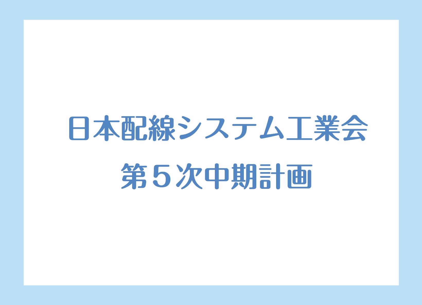 日本配線システム工業会 第5次中期計画  5大テーマを最重点 課題に掲げ活動展開の画像