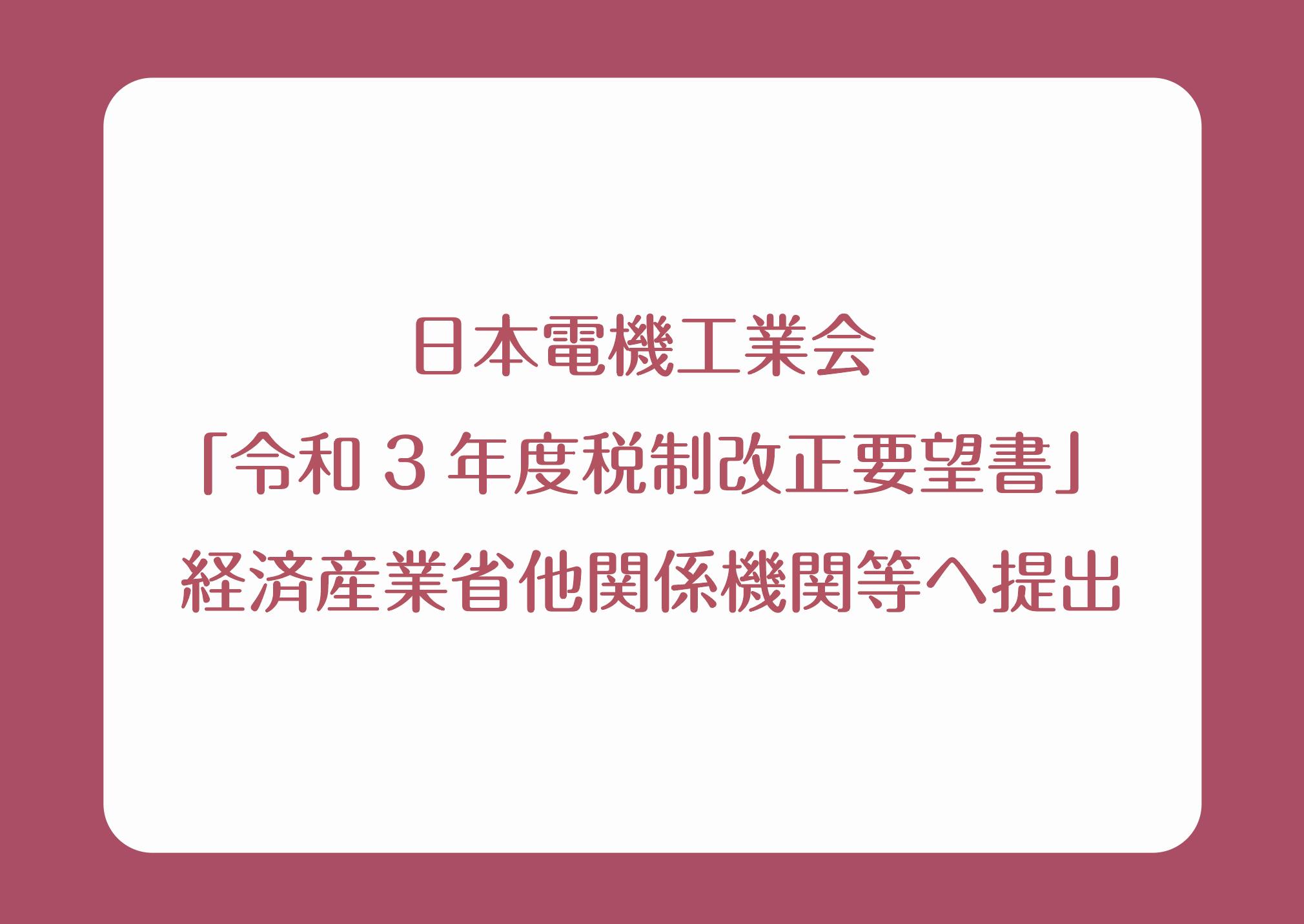 日本電機工業会 「令和3年度税制改正要望書」 経済産業省他関係機関等へ提出の画像