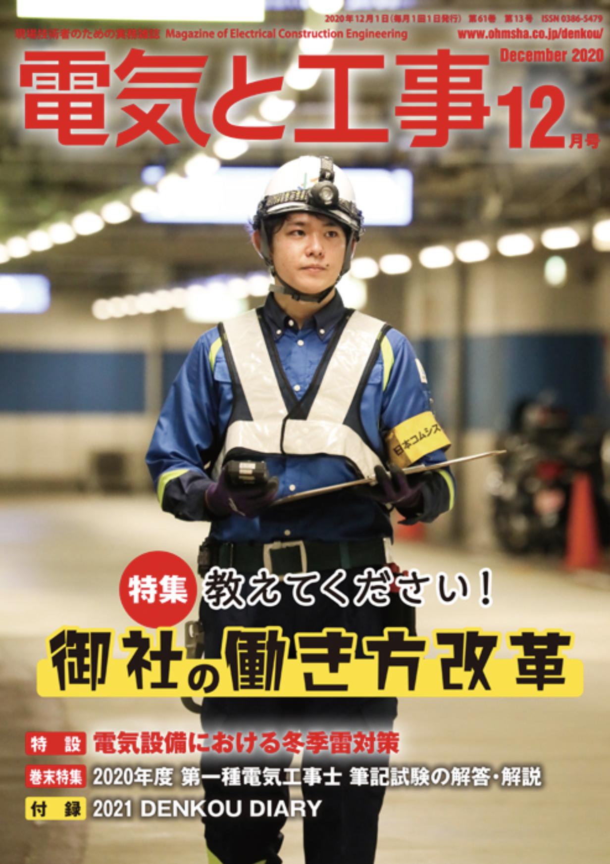 【新刊トピックス 2020年11月】電気と工事 2020年12月号 (第61巻第13号通巻807号)の画像
