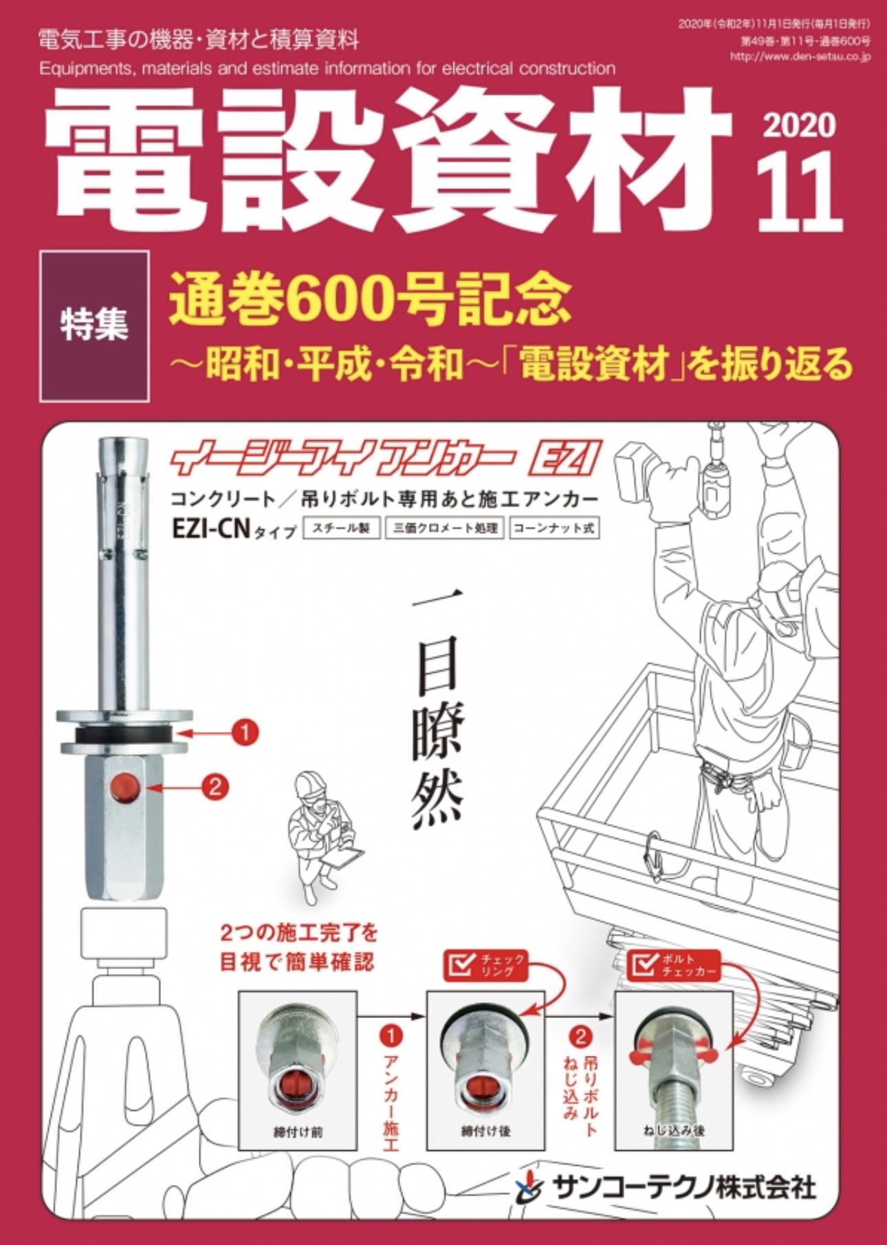 【新刊トピックス 2020年11月】月刊電設資材 2020年11月号の画像