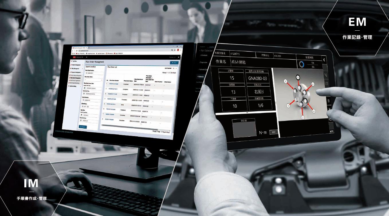 【京都機械工具株式会社】作業手順と記録の一元管理で、現場と管理の課題を解決 次世代作業トレーサビリティシステム「TRASAS IM/EM」を新発売の画像