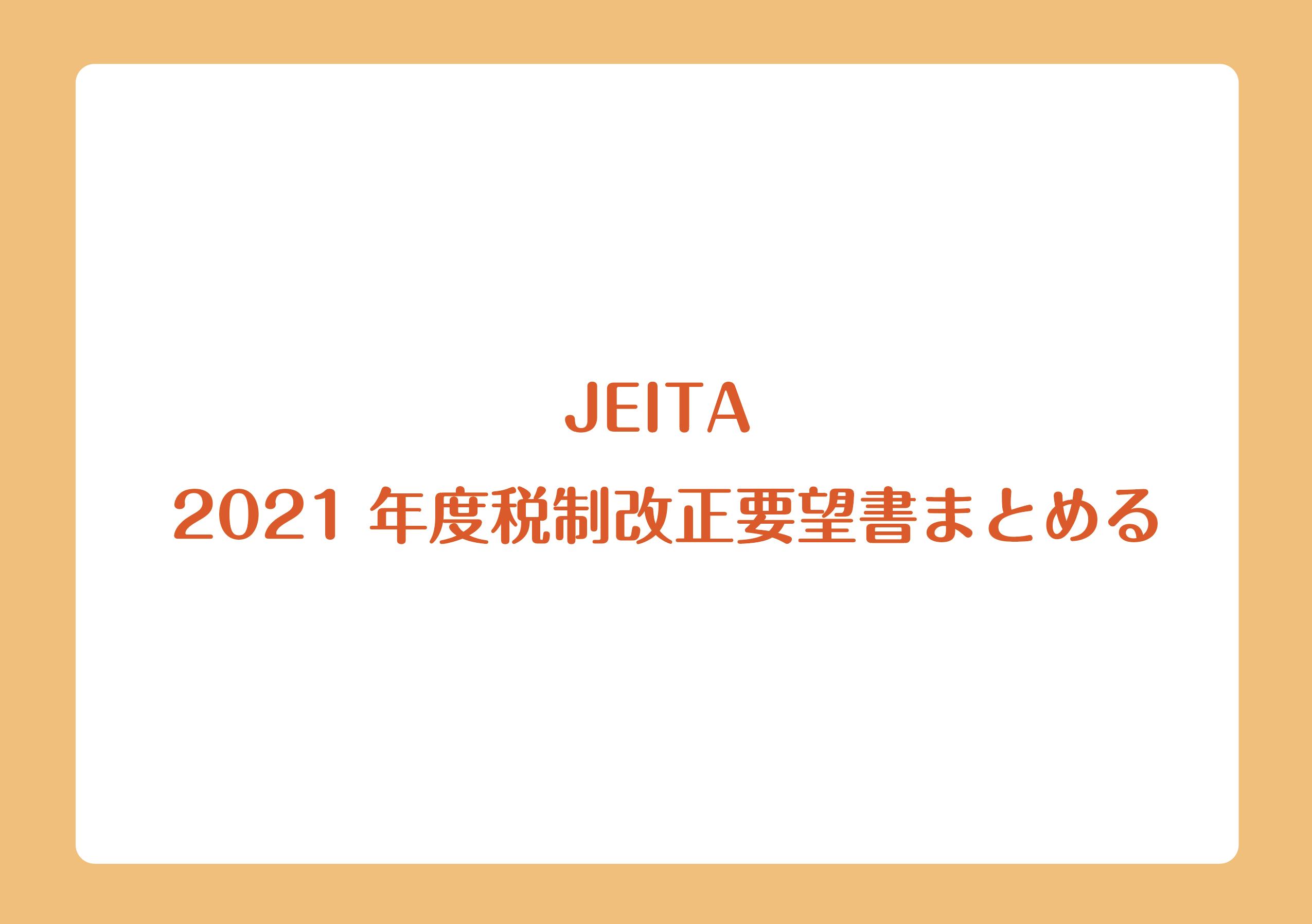 JEITA 2021年度税制改正要望書まとめるの画像