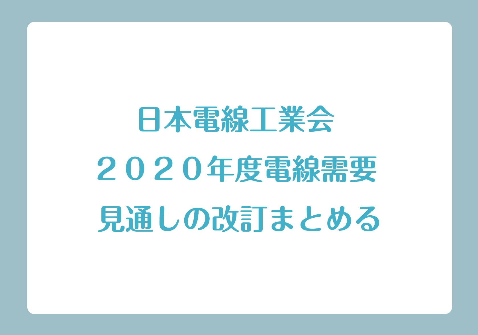 日本電線工業会 2020年度電線需要 見通しの改訂まとめるの画像
