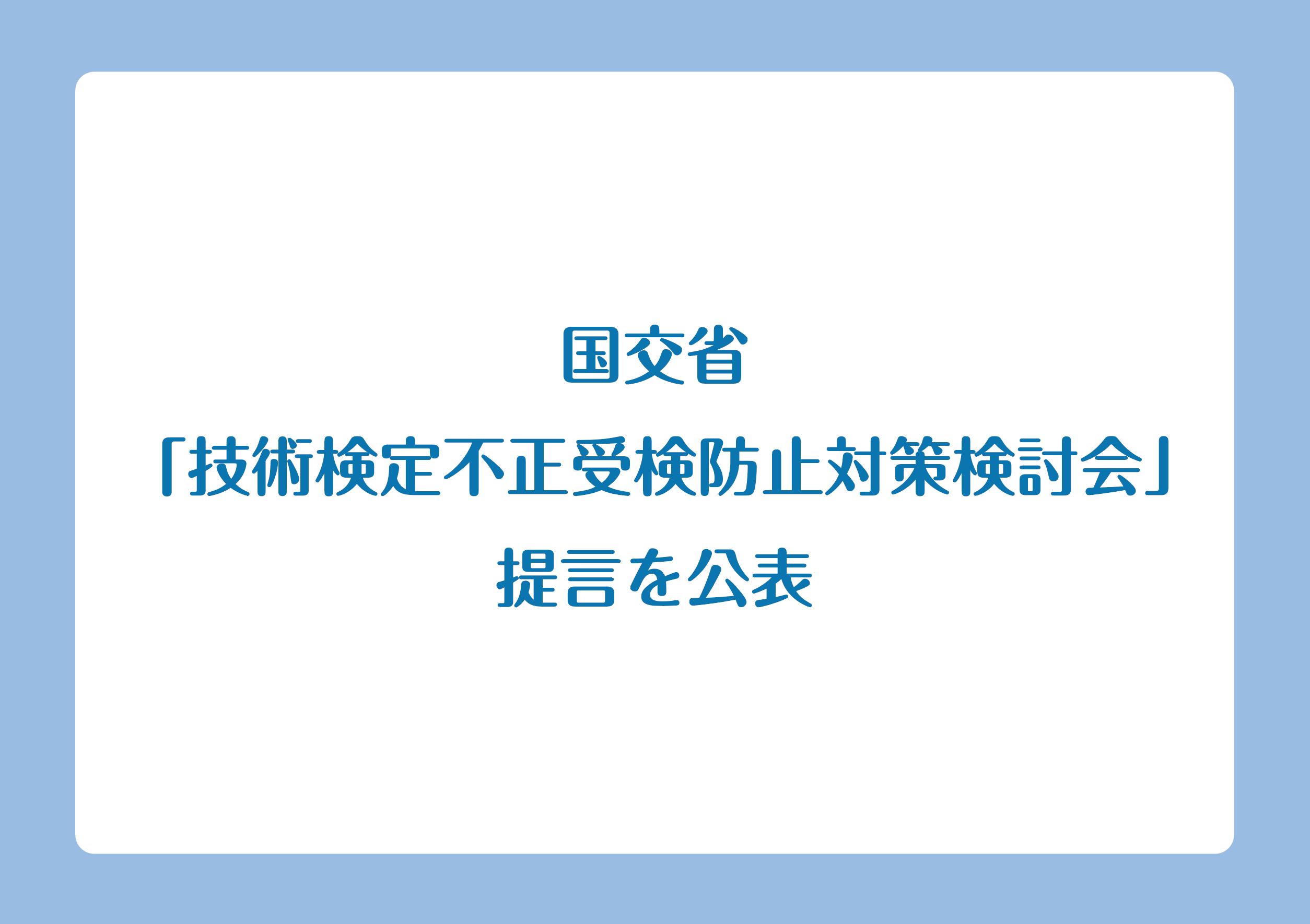 国交省 「技術検定不正受検防止対策検討会」提言を公表の画像