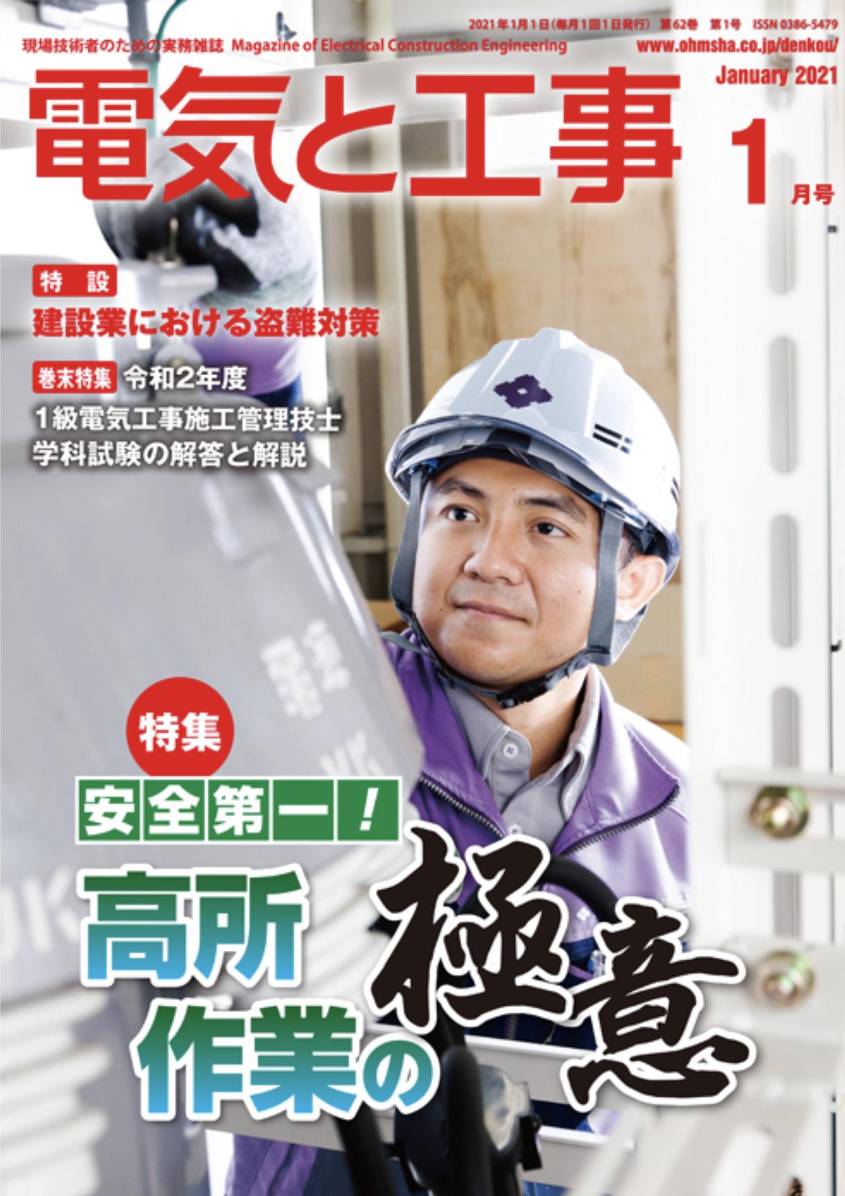 【新刊トピックス 2020年12月】電気と工事 2021年1月号 (第62巻第1号通巻808号)の画像