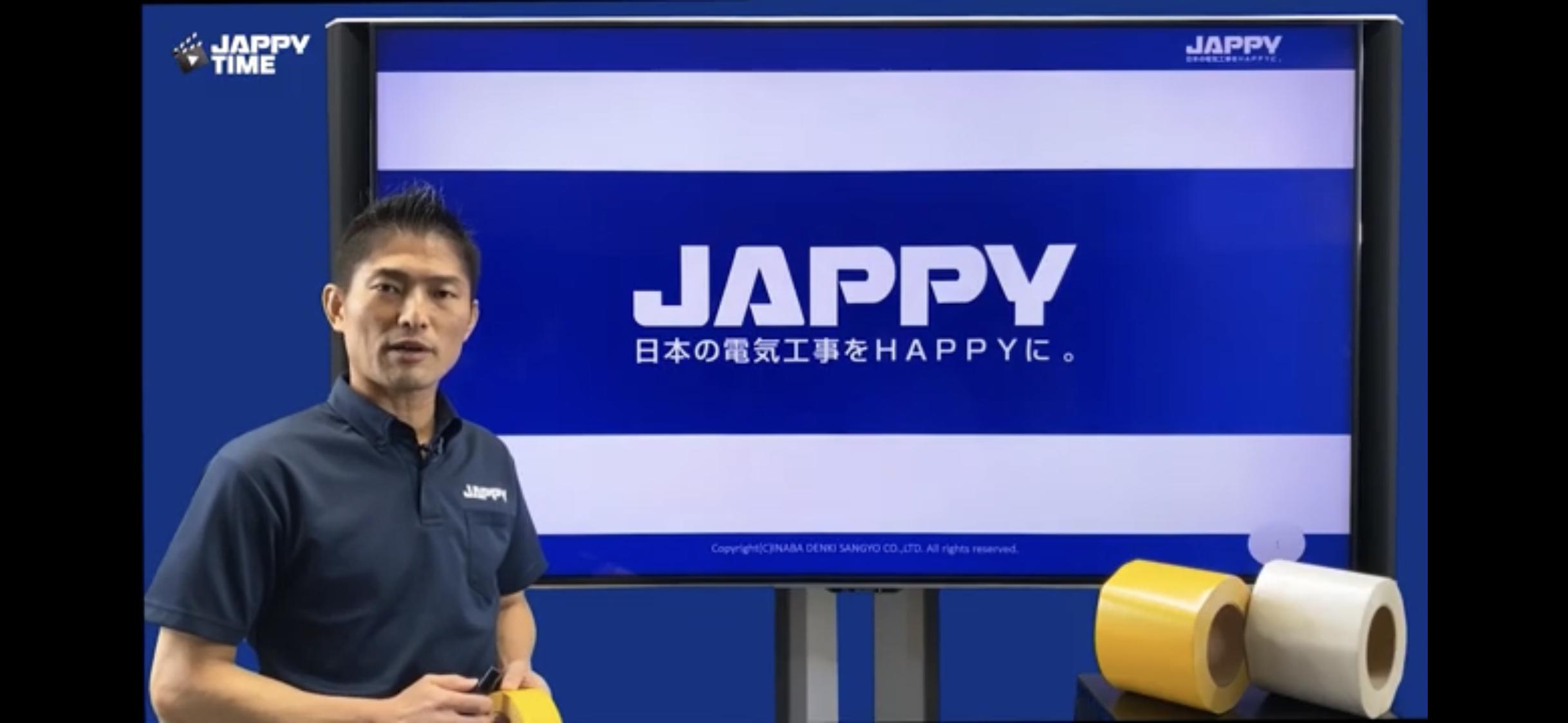 【JAPPY】公式YouTubeチャンネルでおすすめ製品をご紹介『JAPPY TIME』の画像