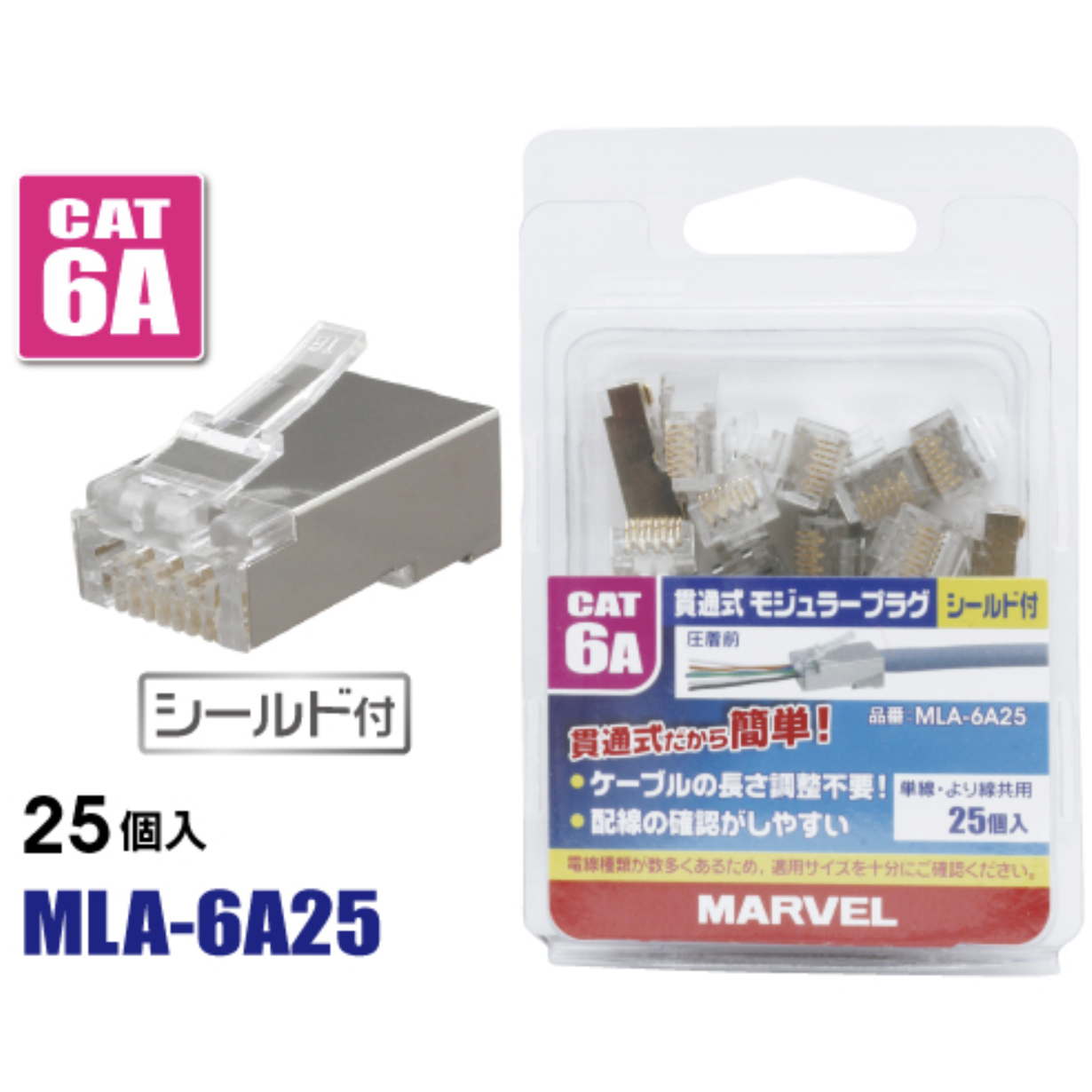 【マーベル】CAT6A対応『貫通式モジュラープラグ シールド付 MLA-6A25』の画像