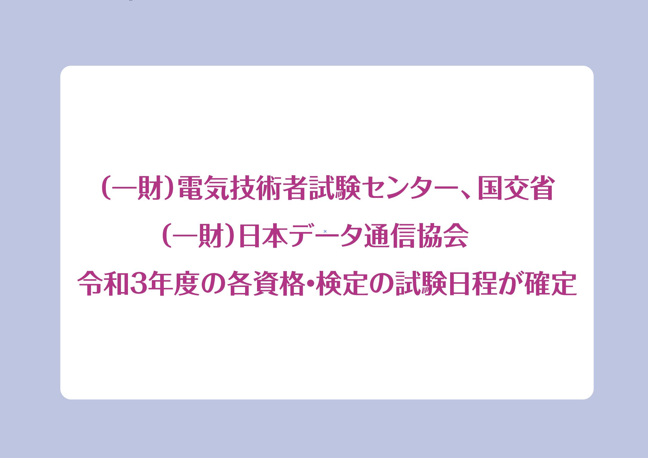 (一財)電気技術者試験センター、国交省、(一財)日本データ通信協会 令和3年度の各資格・検定の試験日程が確定の画像