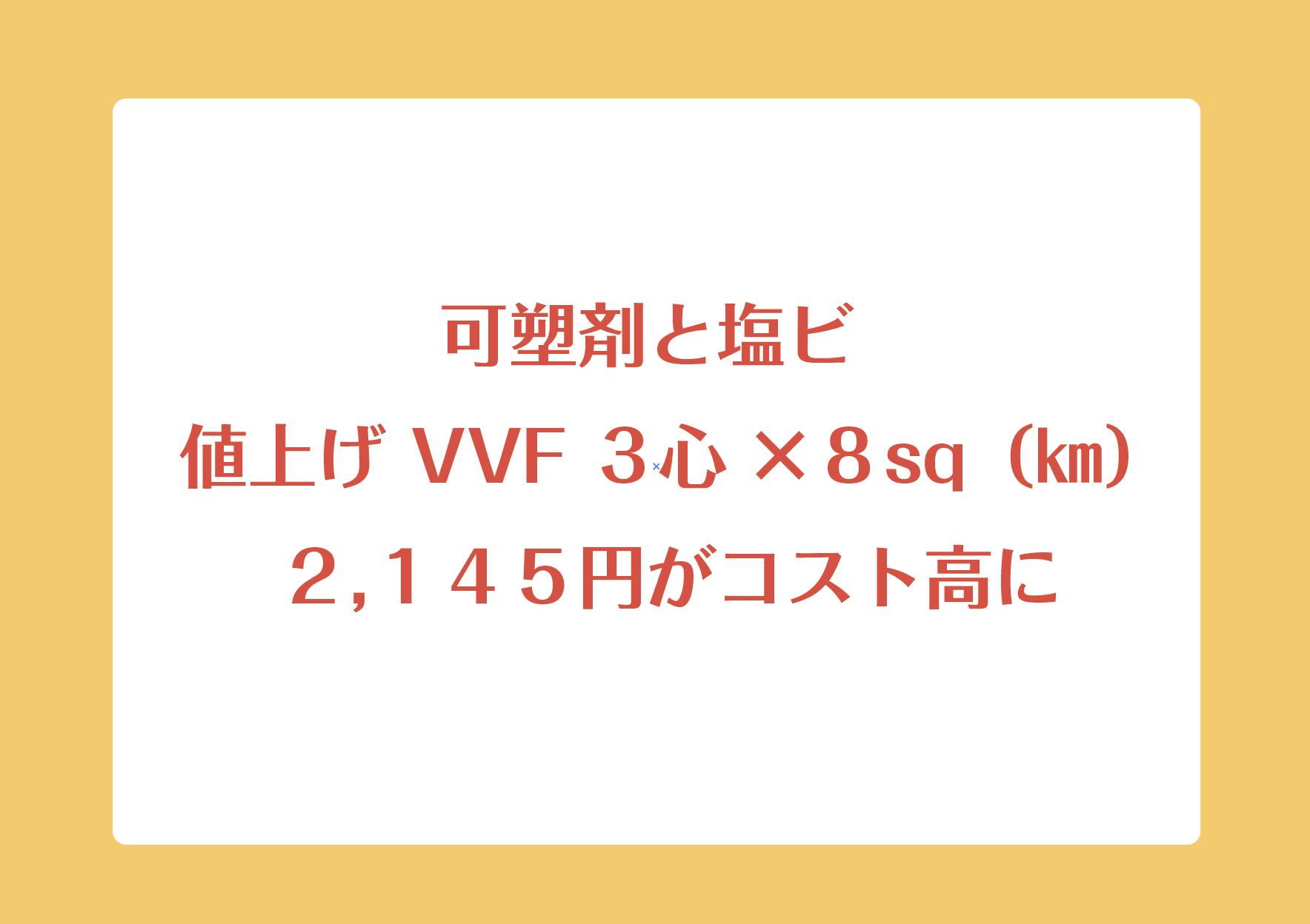 可塑剤と塩ビ  値上げ VVF 3心×8sq(㎞) 2,145円がコスト高にの画像