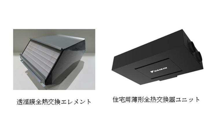 【ダイキン工業株式会社】「透湿膜全熱交換エレメント」を搭載した『住宅用薄形全熱交換器ユニット』を開発の画像