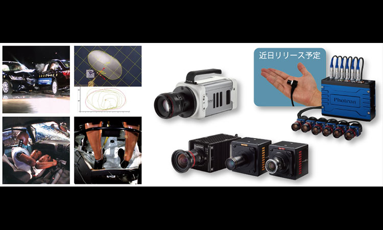 【株式会社フォトロン】くるま開発の現場で使用されているハイスピードカメラの各種システムや活用事例を紹介|無料ウェビナー【くるま開発を強力支援!最新イメージングソリューション】を2月10日(水)に開催の画像