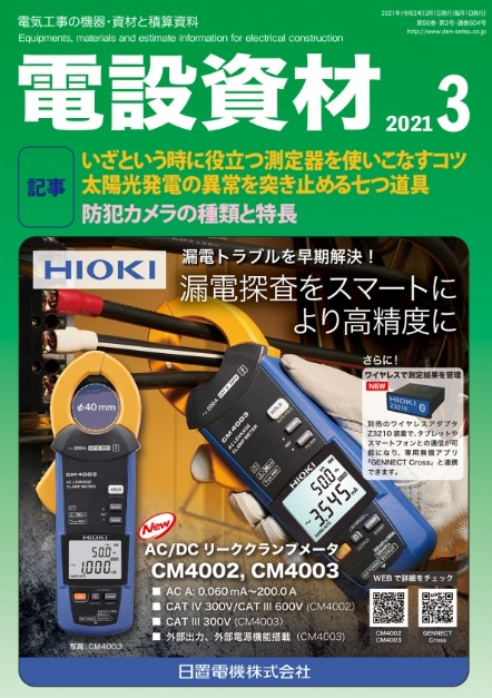 【新刊トピックス 2021年3月】月刊電設資材 2021年3月号の画像