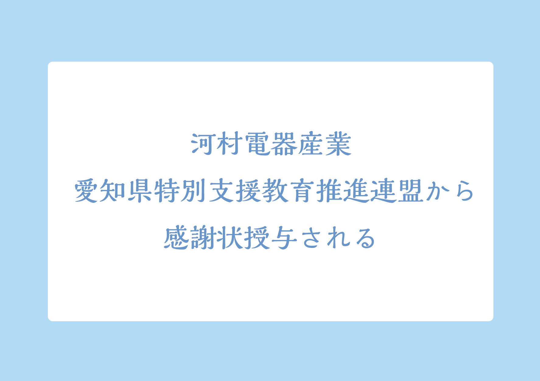 【河村電器産業】愛知県特別支援教育推進連盟から感謝状授与されるの画像