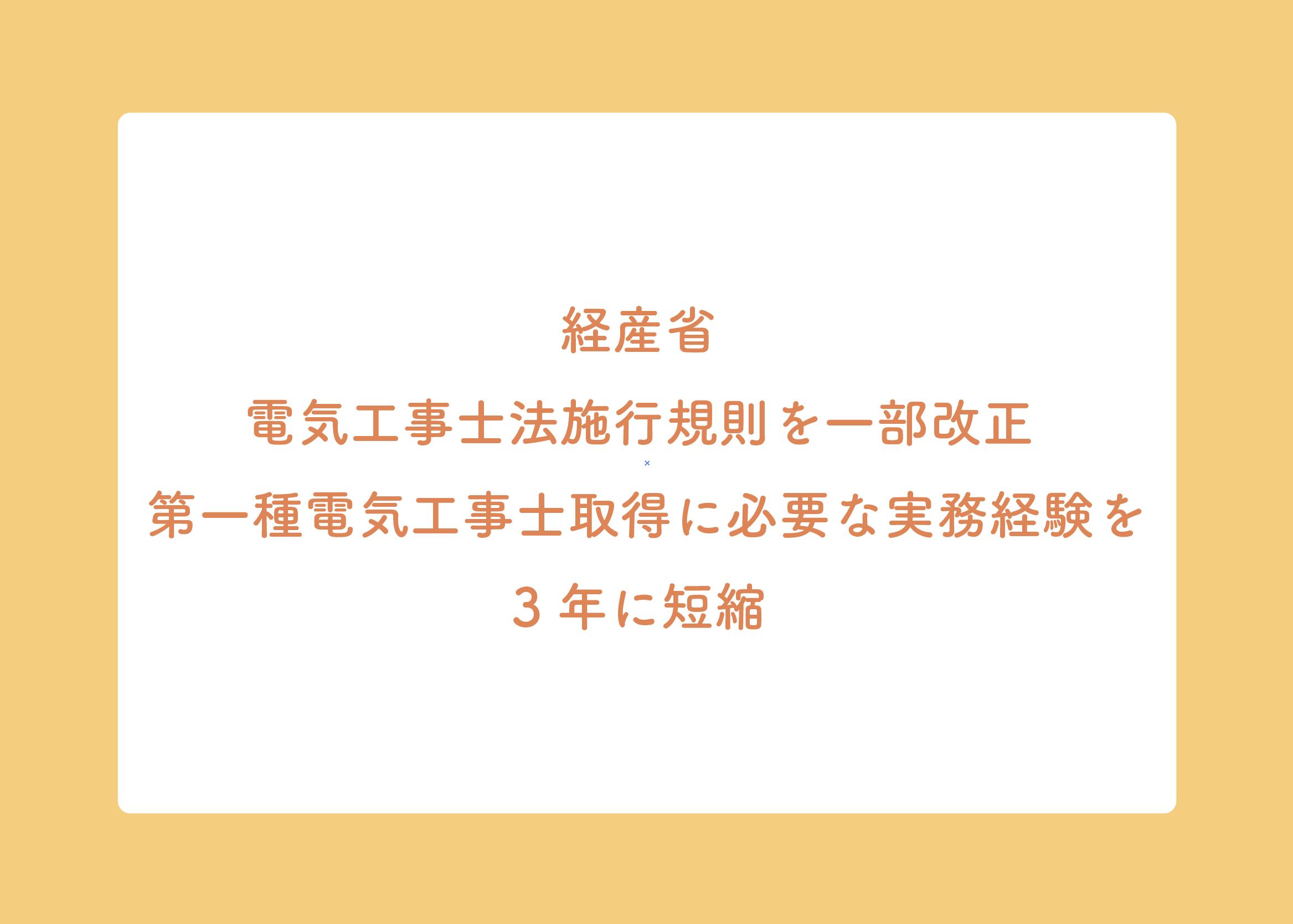 経産省 電気工事士法施行規則を一部改正 第一種電気工事士取得に必要な実務経験を3年に短縮の画像