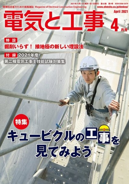 【新刊トピックス 2021年3月】電気と工事 2021年4月号(第62巻第4号通巻811号)の画像