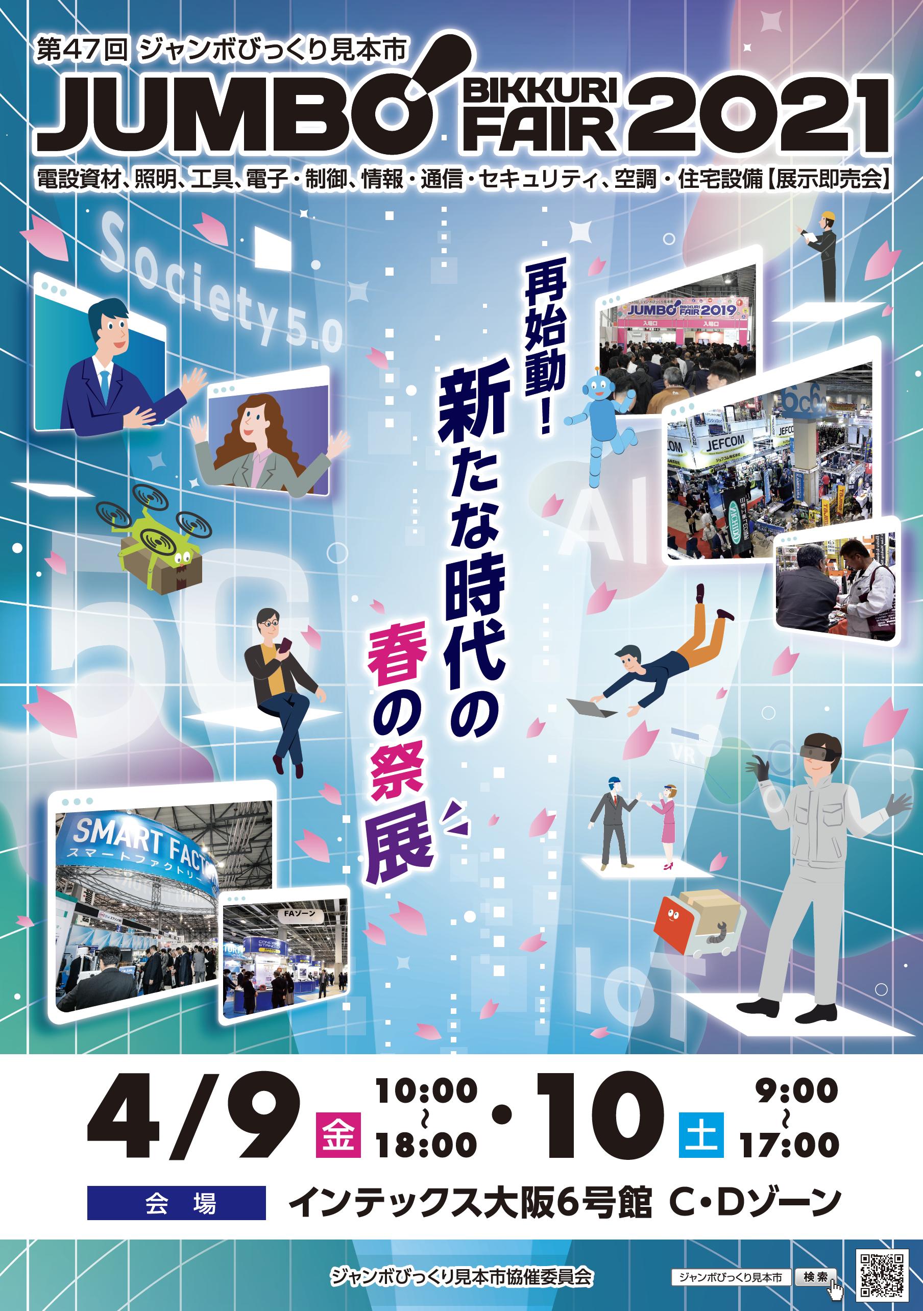 【第47回ジャンボびっくり見本市】4月9日(金)10日(土)インテックス大阪6号館C・Dゾーンで開催の画像