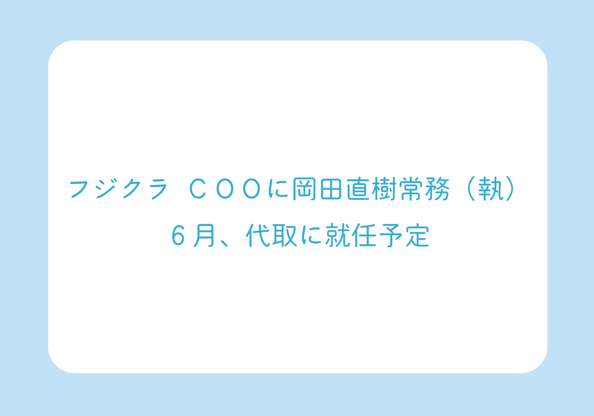 フジクラ COOに岡田直樹常務(執) 6月、代取に就任予定の画像