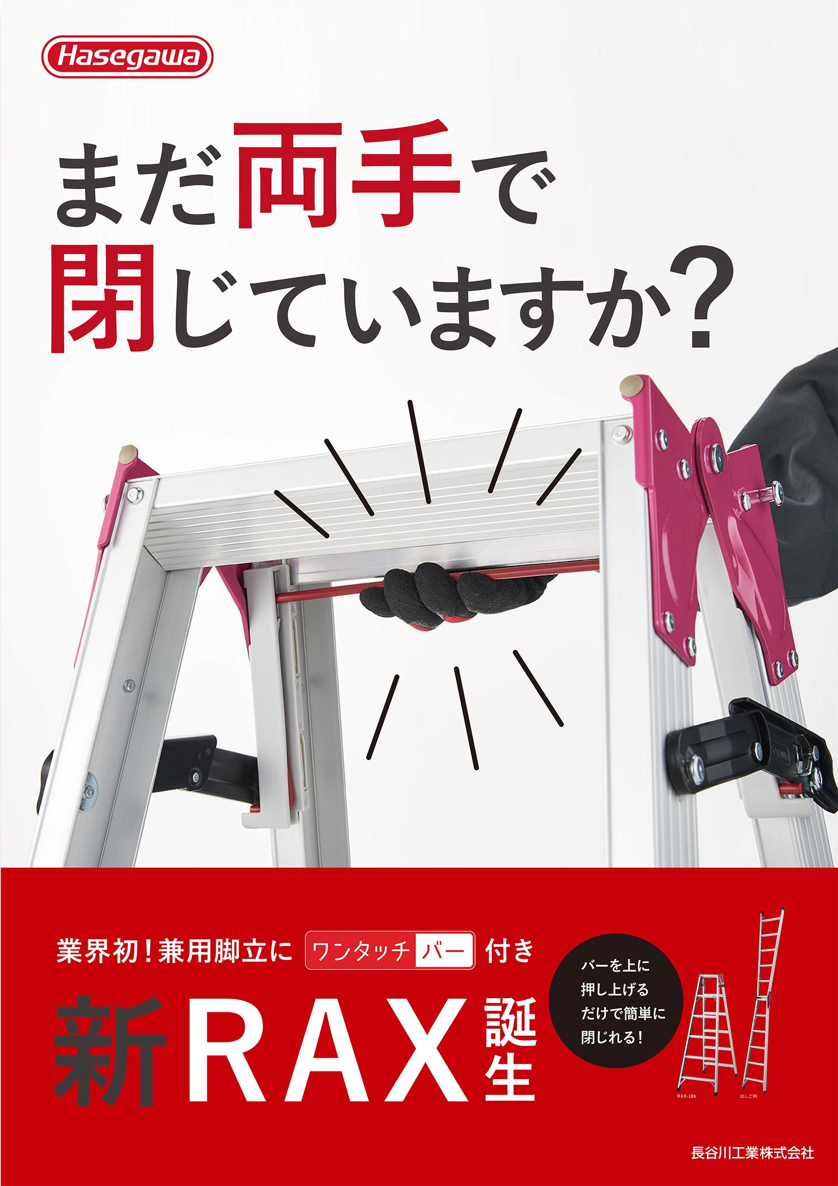 【長谷川工業】業界初!兼用脚立にワンタッチバー付き『RAX はしご兼用脚立』の画像