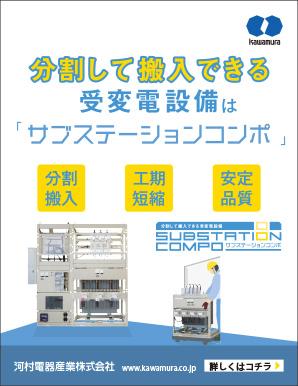 Kawamura Ads