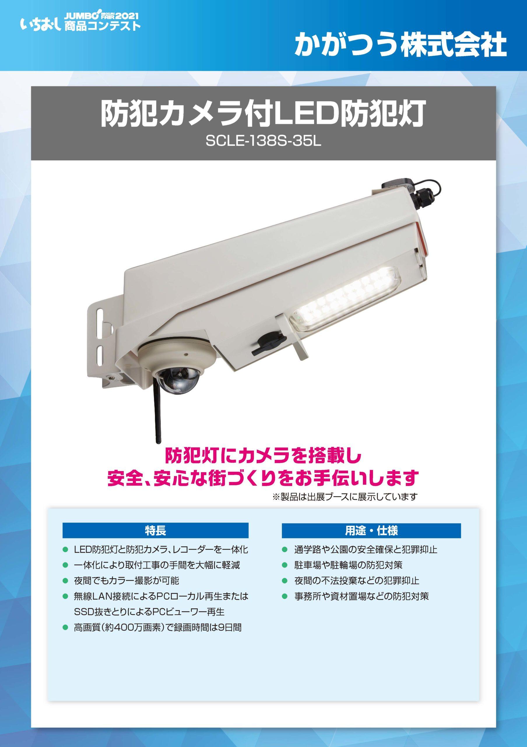「防犯カメラ付LED防犯灯」かがつう株式会社の画像