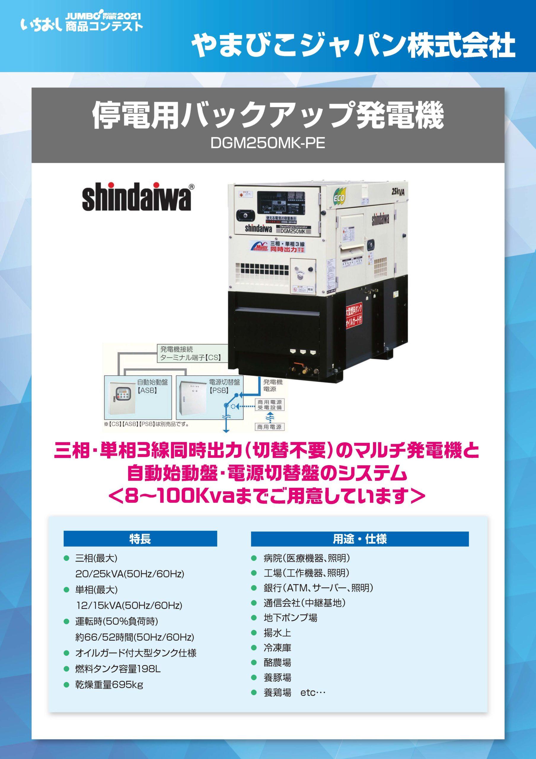 「停電用バックアップ発電機」やまびこジャパン株式会社の画像