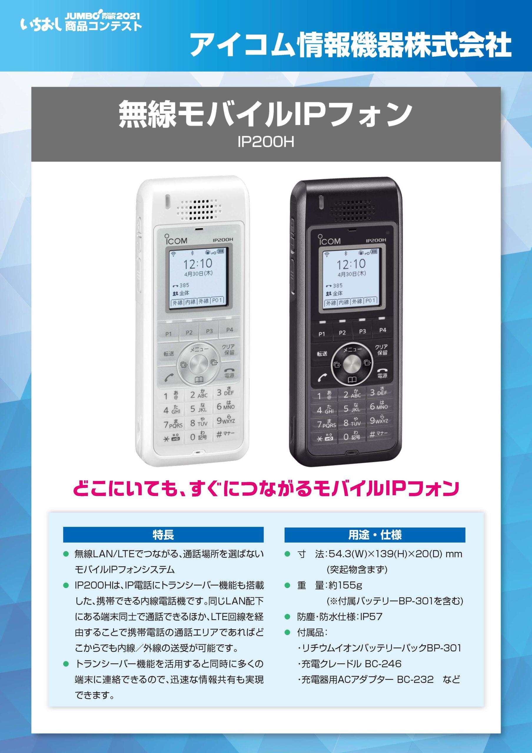 「無線モバイルIPフォン」アイコム情報機器株式会社の画像