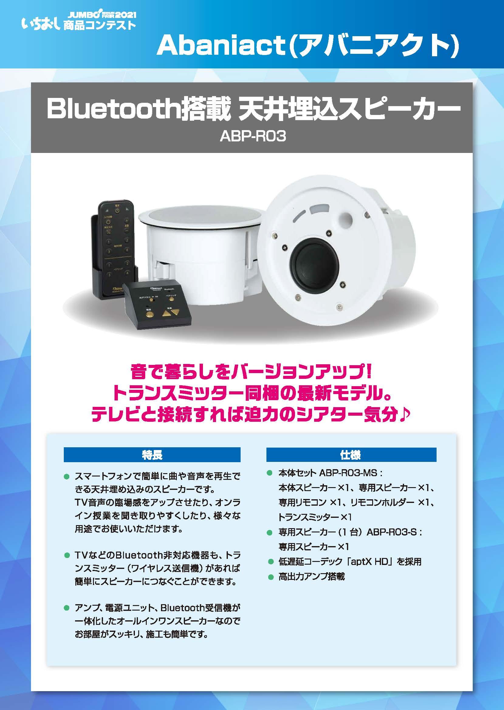 「Bluetooth搭載天井埋込スピーカー」Abaniact(アバニアクト)の画像