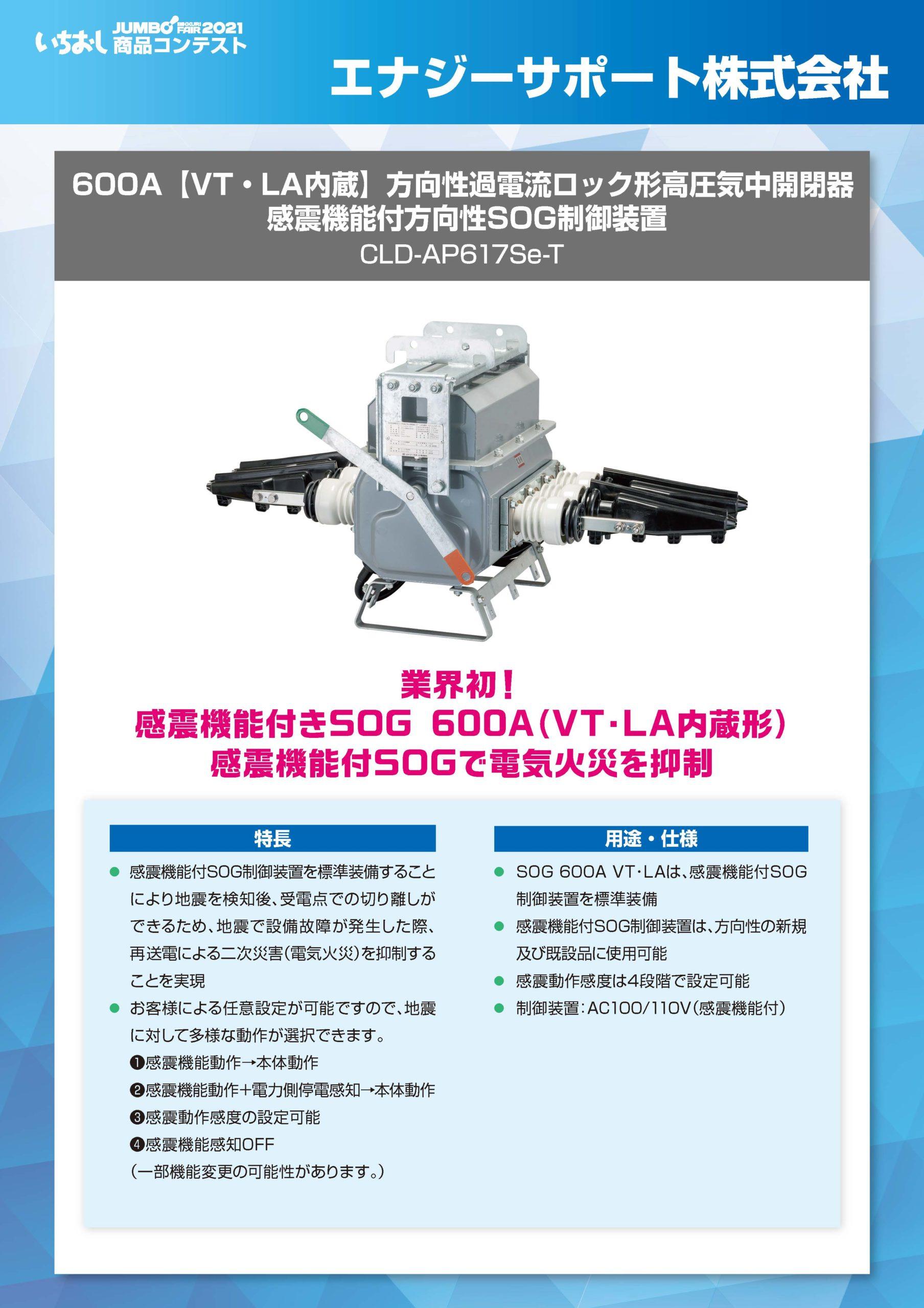 「600A【VT・LA内蔵】方向性過電流ロック形高圧気中開閉器 感震機能付方向性SOG制御装置」エナジーサポート株式会社の画像