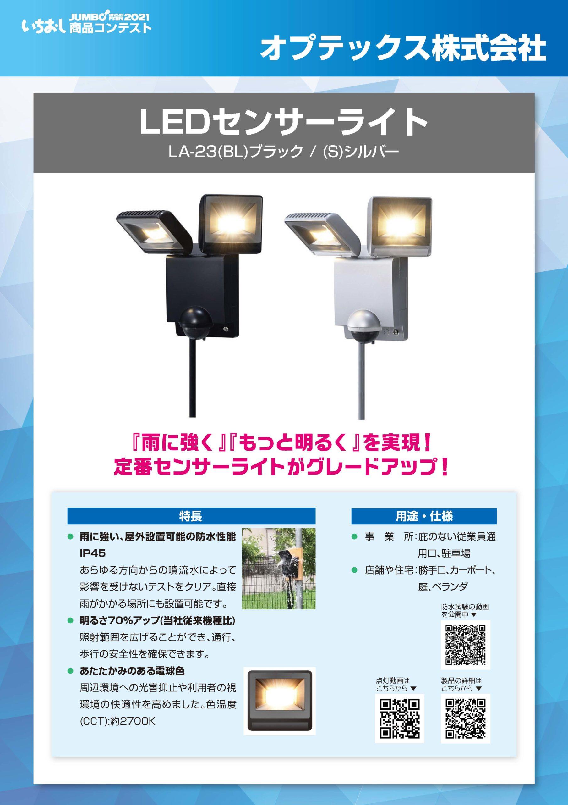 「LEDセンサーライト」オプテックス株式会社の画像
