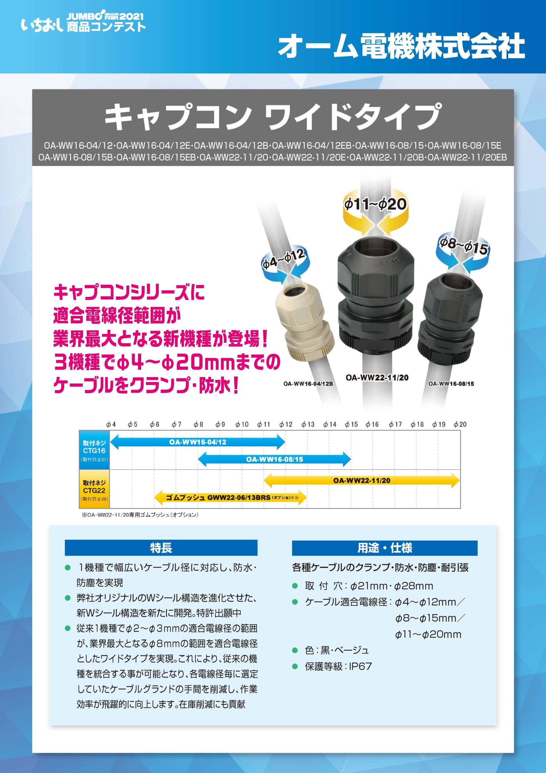 「キャプコン ワイドタイプ」オーム電機株式会社の画像