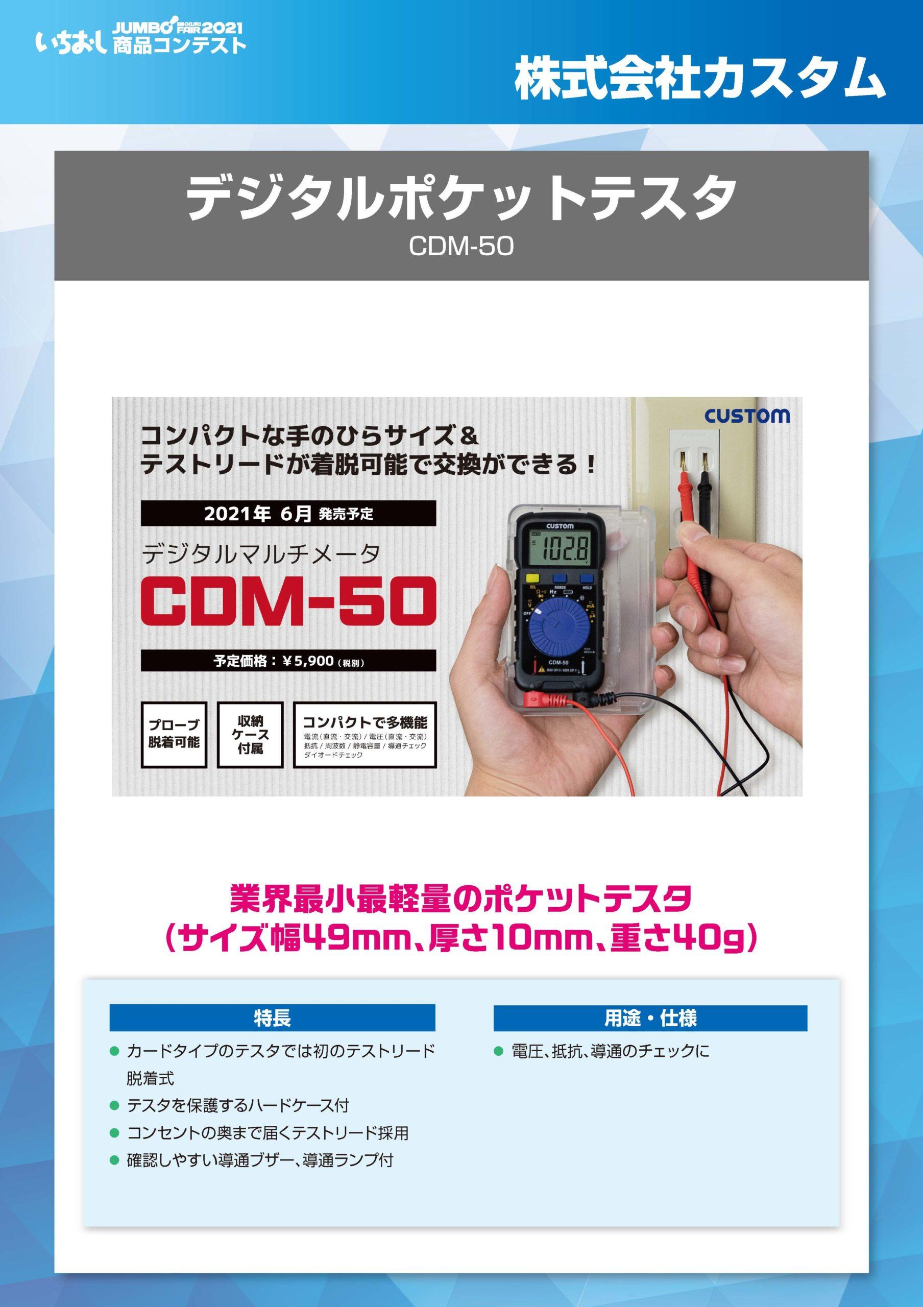 「デジタルポケットテスタ」株式会社カスタムの画像