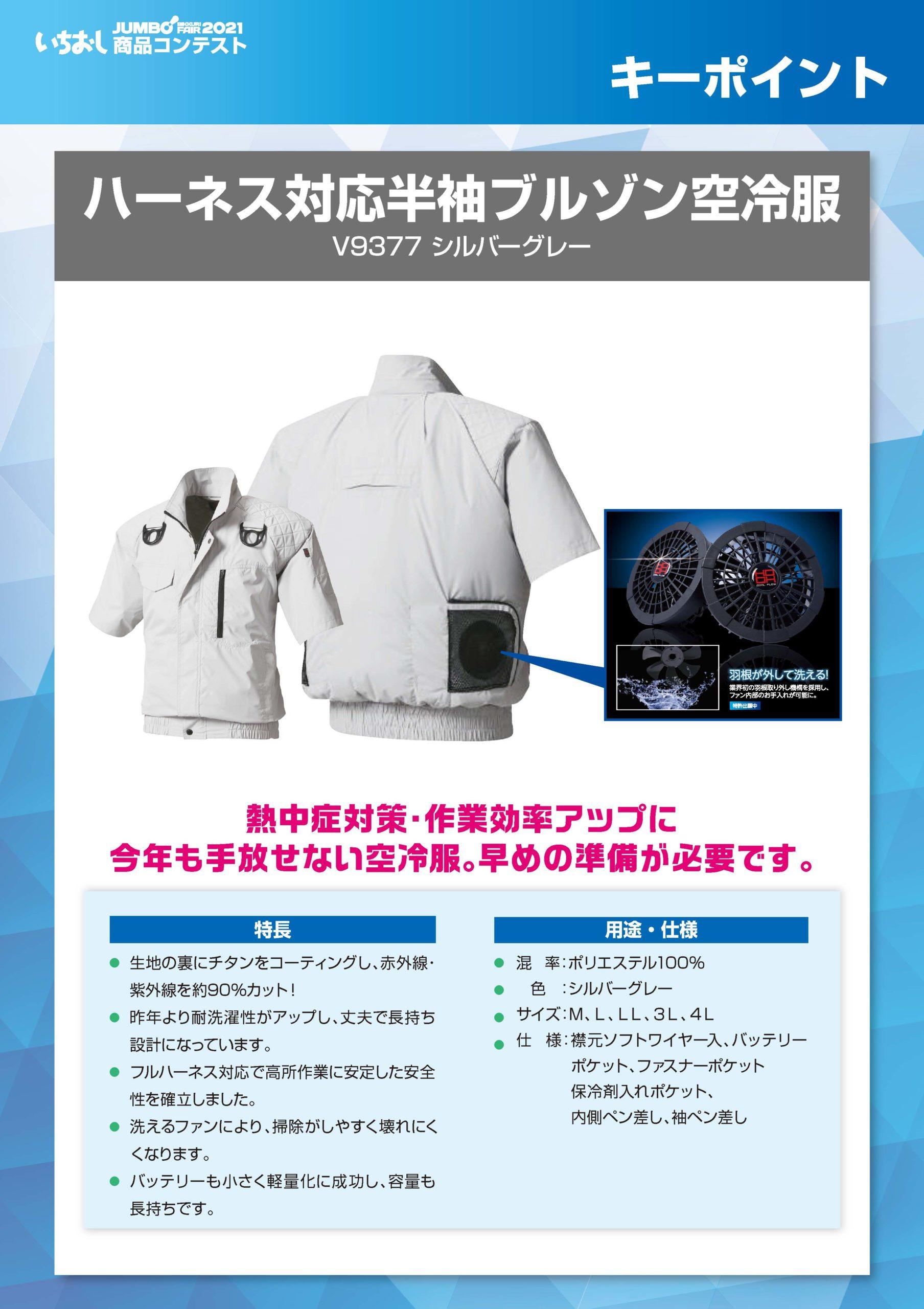 「ハーネス対応半袖ブルゾン空冷服」キーポイントの画像