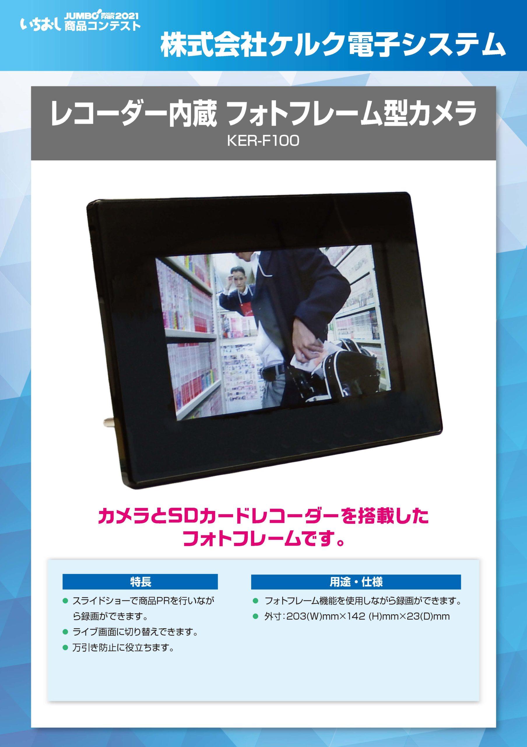 「レコーダー内蔵 フォトフレーム型カメラ」株式会社ケルク電子システムの画像